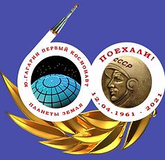 60лет_полет_в_космос_30.png