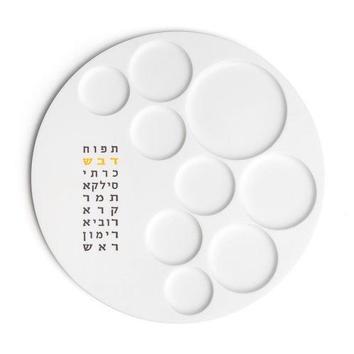 TISHREY - צלחת ראש השנה - לבן, כיתוב אפור וצהוב