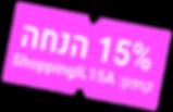 קופונים-15-אגרטל.png
