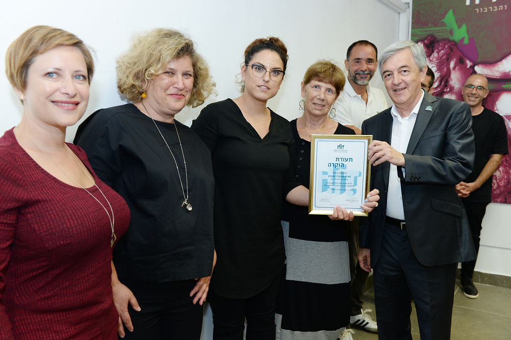 Grants Award Ceremony 2018 at HIT-Holon Institute of Technology