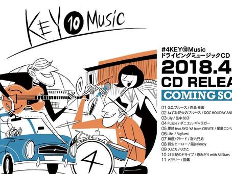 KEY10music Vol.4 完成披露イベントへ!