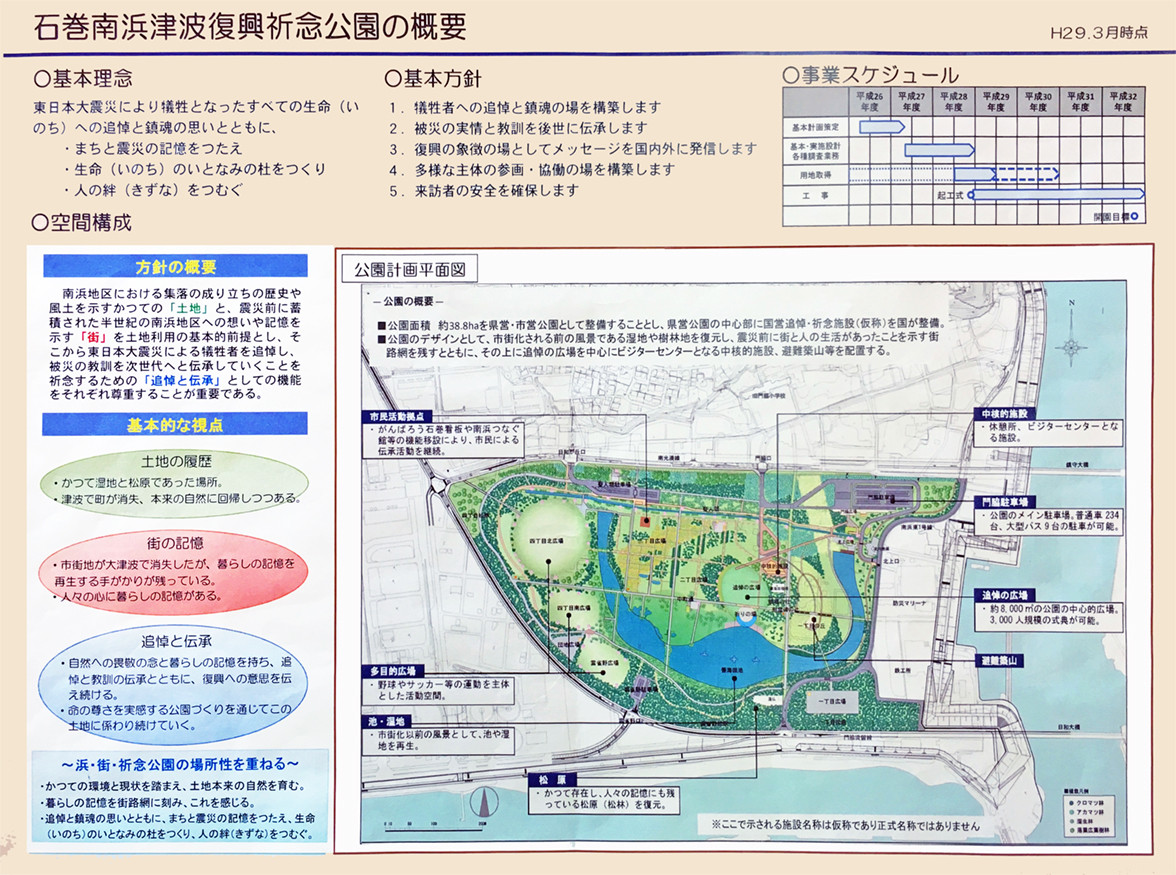 A map of the proposed Tsunami Recovery Memorial Park, which will largely replace the former commerical and residential district of Minamihama in Ishinomaki, which was devastated by the 2011 tsunami.