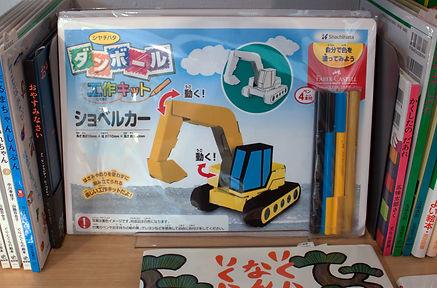 construction_kids_book.jpg