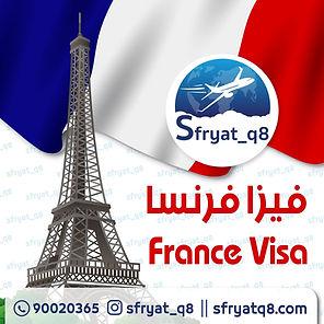 استخراج فيزا شنغن فرنسا الكويت