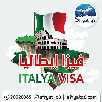 فيزا تأشيرة ايطاليا مكتب تخليص فيزا الكويت
