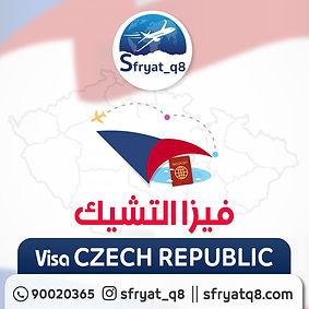 استخراج فيزا الجيك التشيك الكويت