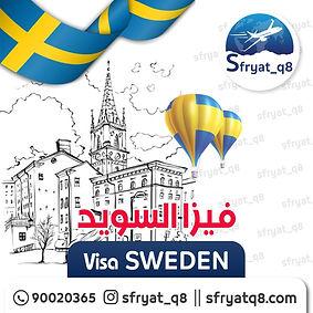 استخراج فيزا السويد الكويت