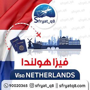 استخراج فيزا هولندا الكويت