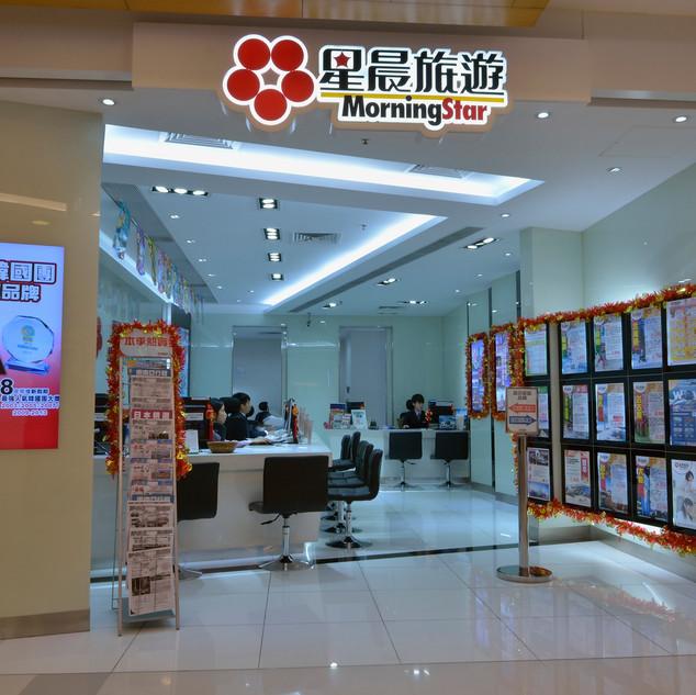 Morning Star Tsuen Wan