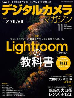 デジタルカメラマガジン2020年11月号