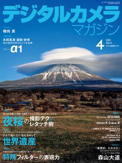 デジタルカメラマガジン2021年4月号
