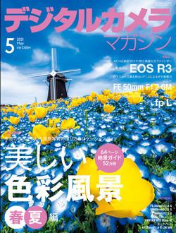 デジタルカメラマガジン2021年5月号