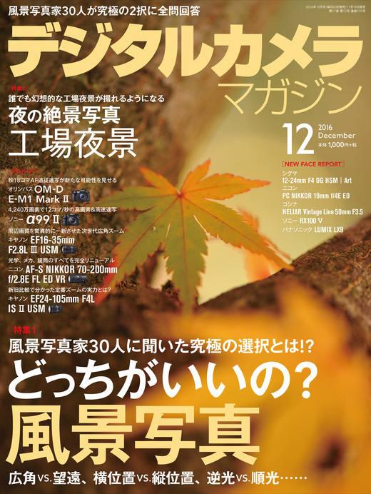 デジタルカメラマガジン2016年12月号
