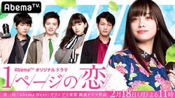ドラマ1ページの恋(写真監修)