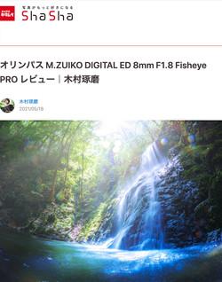 オリンパス M.ZUIKO DIGITAL ED 8mm F1.8 Fisheye PRO レビュー