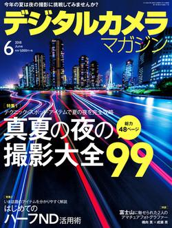 デジタルカメラマガジン2018年6月号