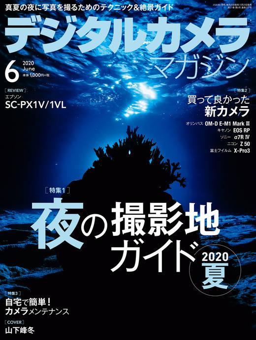デジタルカメラマガジン2020年6月号