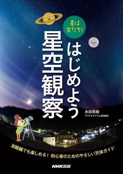 星は友だち!はじめよう星空観察(表紙撮影)