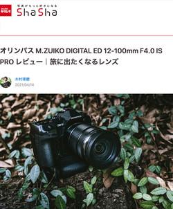 オリンパス M.ZUIKO DIGITAL ED 12-100mm F4.0 IS PRO レビュー|旅に出たくなるレンズ