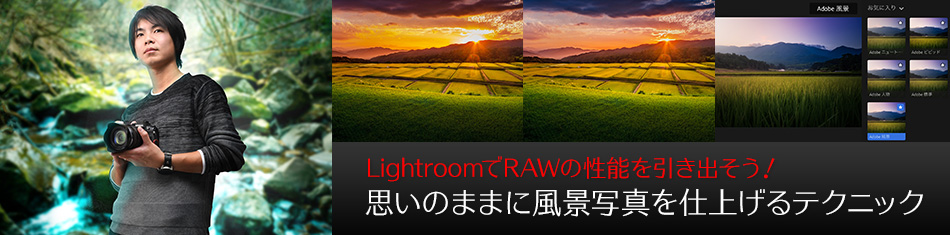 LightroomでRAWの性能を引き出そう!思いのままに風景写真を仕上