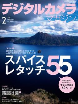 デジタルカメラマガジン2021年 2月号