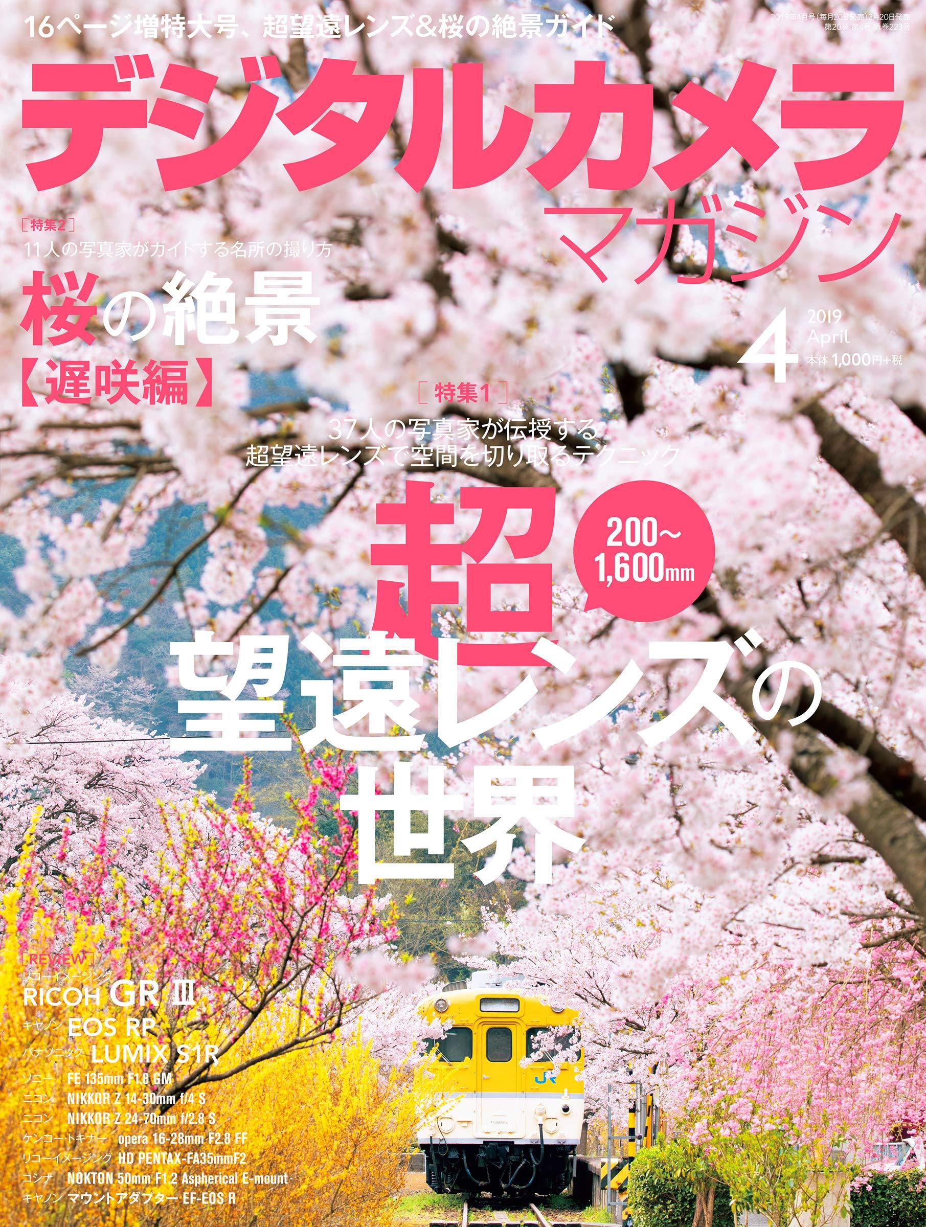 デジタルカメラマガジン2019年4月号