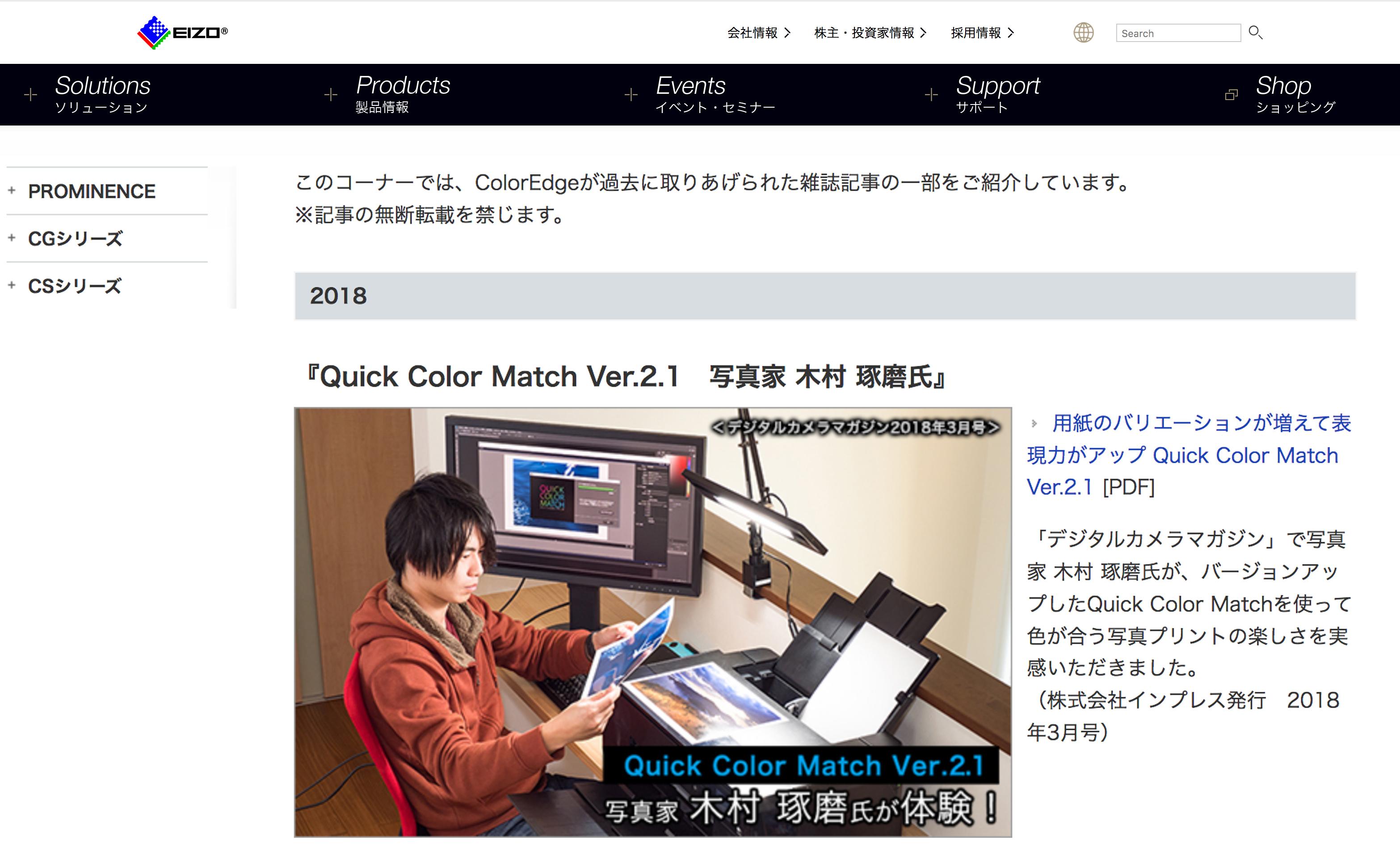 『Quick Color Match Ver.2.1 写真家 木村 琢磨