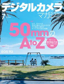 デジタルカメラマガジン2021年7月号