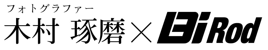 木村琢磨×Bi Rod