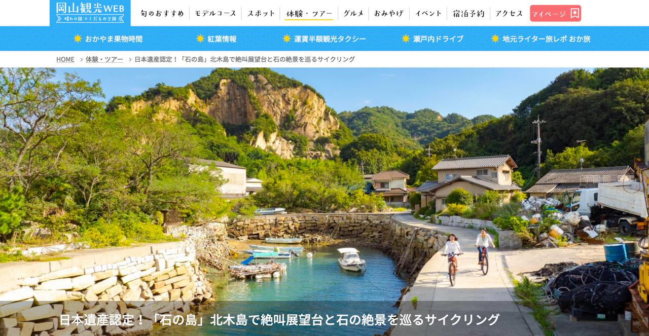 日本遺産認定!「石の島」北木島で絶叫展望台と石の絶景を巡るサイクリング