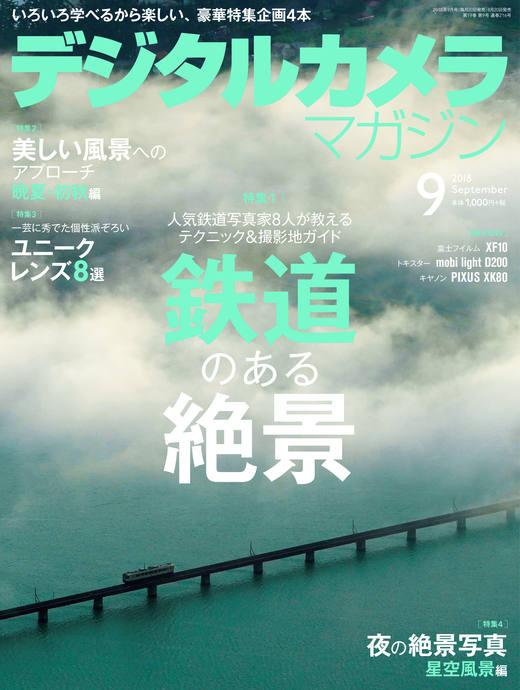 デジタルカメラマガジン2018年9月号