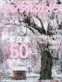 デジタルカメラマガジン2019年3月号