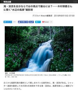 滝・渓流を自分ならではの視点で撮るには?木村琢磨さんに聞く水辺の風景撮影