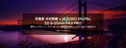 写真家 木村琢磨 × M.ZUIKO DIGITAL ED 8-25mm F4.0 PRO 標準レンズのニュースタンダード・新時代の標準レンズをOM-Dで堪能する