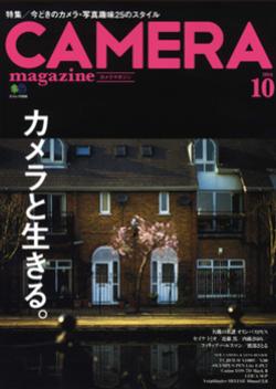 カメラマガジン2014年10月号