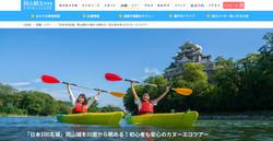 「日本100名城」岡山城を川面から眺める!初心者も安心のカヌーエコツアー