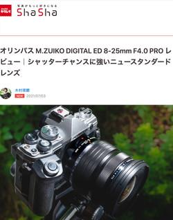 オリンパス M.ZUIKO DIGITAL ED 8-25mm F4.0 PRO レビュー|シャッターチャンスに強いニュースタンダードレンズ