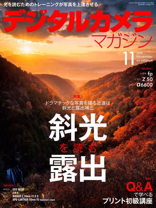デジタルカメラマガジン2019年11月号