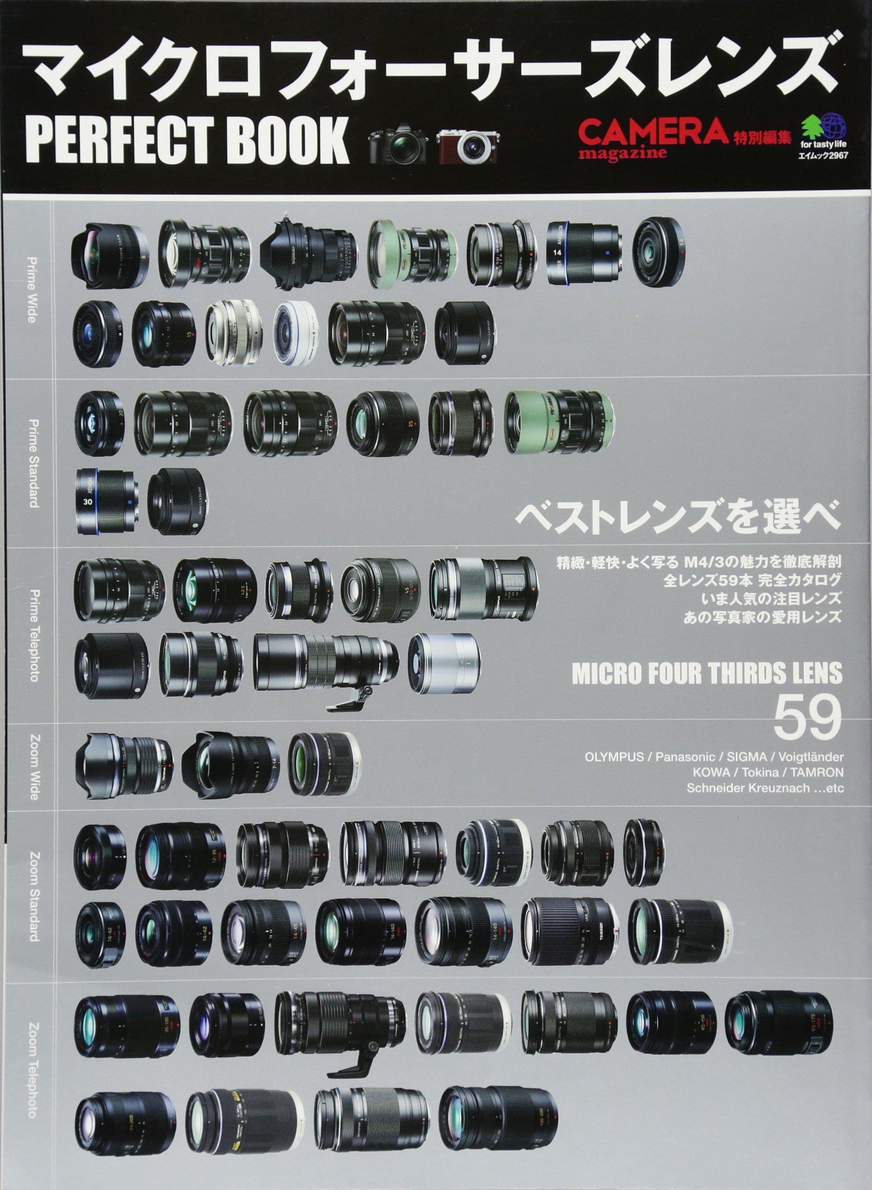 マイクロフォーサーズレンズ PERFECT BOOK