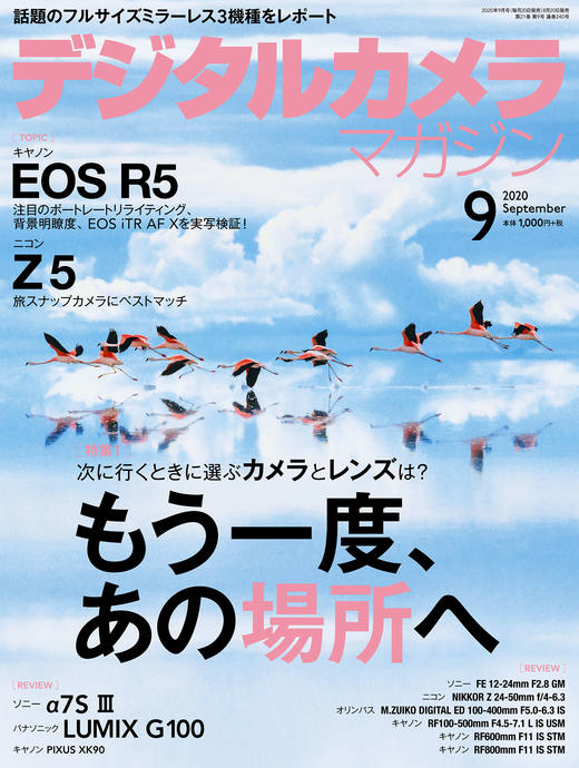 デジタルカメラマガジン2020年9月号