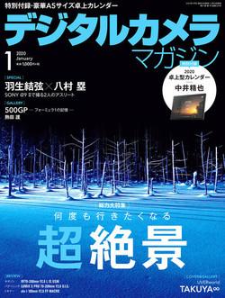 デジタルカメラマガジン2020年1月号