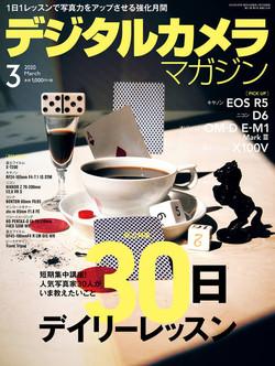 デジタルカメラマガジン2020年3月号