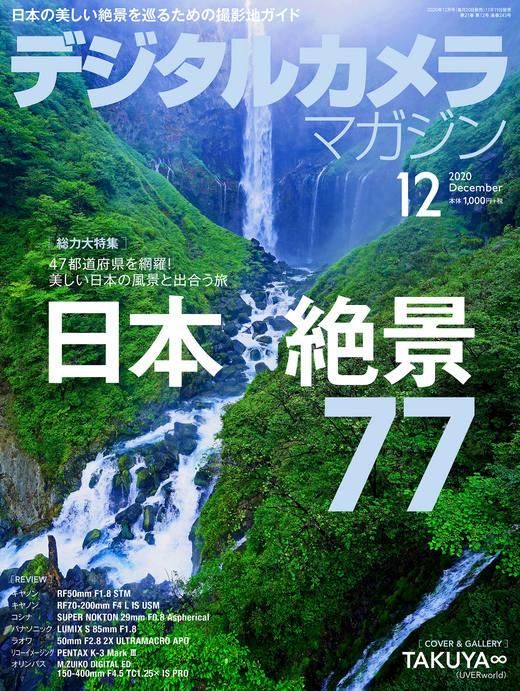 デジタルカメラマガジン2020年12月号