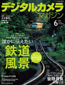 デジタルカメラマガジン2021年6月号