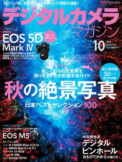 デジタルカメラマガジン2016年10月号(表紙撮影)