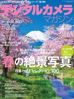 デジタルカメラマガジン2016年4月号