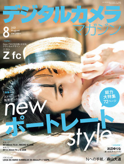 デジタルカメラマガジン2021年8月号