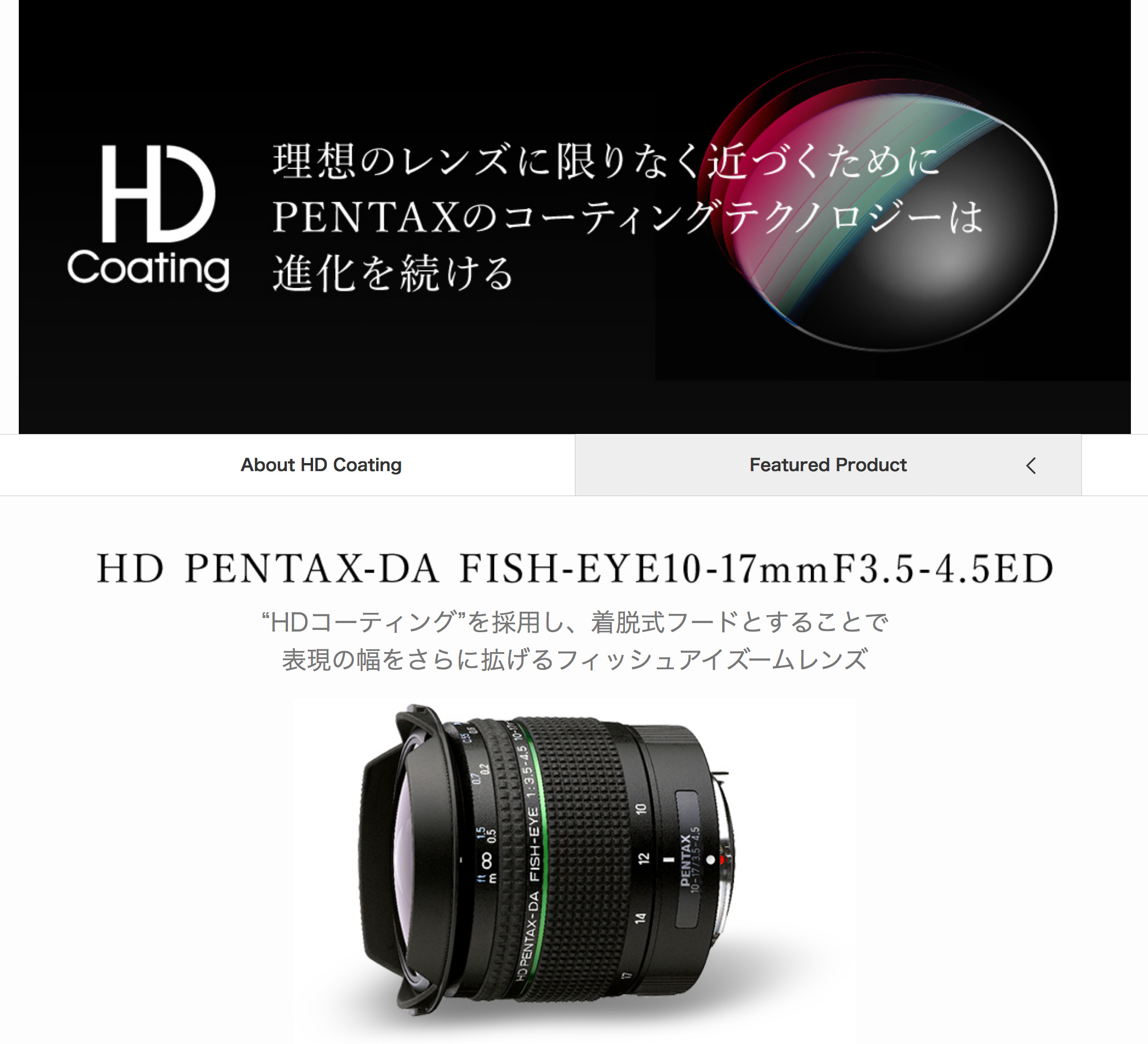 HD PENTAX-DA FISH-EYE10-17mmF3.5-4.5