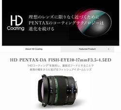 HD PENTAX-DA FISH-EYE10-17mmF3.5-4.5