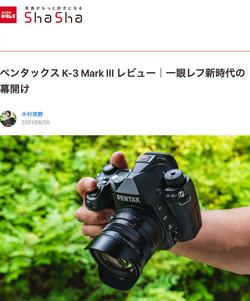 ペンタックス K-3 Mark III レビュー|一眼レフ新時代の幕開け